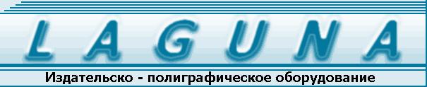 Лагуна.Ризография.Минитипографии RISO.Издательское и полиграфическое оборудование.